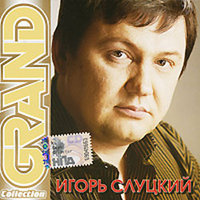 Grand Collection: ����� ������� (CD)