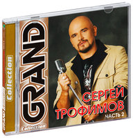 Grand Collection: ������ ��������. ����� 2 (CD)