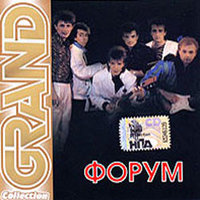 Grand Collection: Форум (CD)
