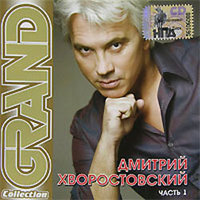 Grand Collection: ������� �������������. ����� 1 (CD)