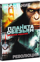 DVD ������� �������: ��������� / ��������� ������� ������� (2 DVD) / Rise of the Planet of the Apes
