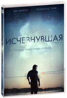 Исчезнувшая (DVD) / Gone Girl