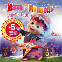 Audio CD Маша и Медведь - Хит сезона
