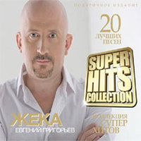 Superhits collection: Жека (CD)