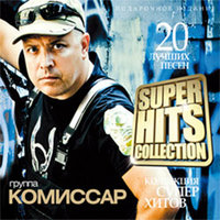 Audio CD Superhits collection: Комиссар