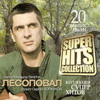 Audio CD Superhits collection: Лесоповал