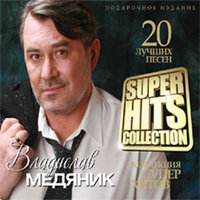 Audio CD Superhits collection: ��������� �������