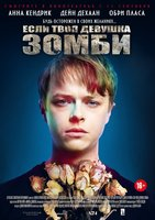���� ���� ������� � ����� (DVD) / Life After Beth