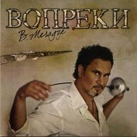 Audio CD Меладзе Валерий. Вопреки