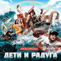 Anacondaz. ���� � ������. ���������� ������� (CD)