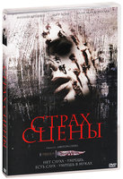����� ����� (DVD) / Stage Fright