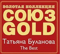 ������� ��������� ���� Gold. ������� ��������: The Best (CD)