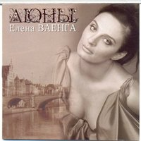 Audio CD Елена Ваенга: Дюны