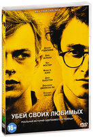 DVD ���� ����� ������� / Kill Your Darlings
