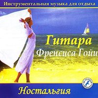 Audio CD Гитара Френсиса Гойи: Ностальгия