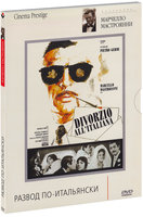 Развод по-итальянски (DVD) / Divorzio all'italiana / Divorce - Italian Style