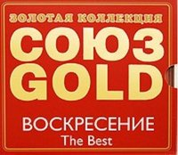 ������� ��������� ���� Gold. �����������: The Best (CD)