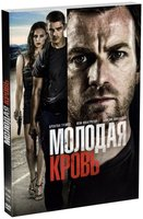 Молодая кровь (DVD) / Son of a Gun