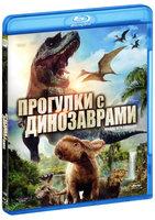 Прогулки с динозаврами (Blu-Ray)