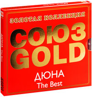 ������� ��������� ���� Gold. ����: The Best (CD)
