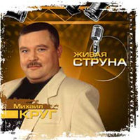Audio CD Живая струна: Михаил Круг