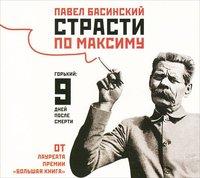 Страсти по Максиму. Горький. 9 дней после смерти (Аудиокнига MP3)