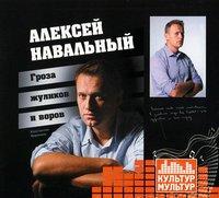 Алексей Навальный. Гроза жуликов и воров (Аудиокнига MP3)