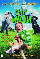 DVD Сын Маски / Son of the Mask / The Mask 2
