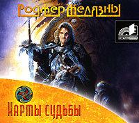 Карты судьбы (Аудиокнига MP3)