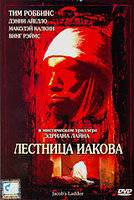 DVD Лестница Иакова / Jacob's Ladder / Dante's Inferno