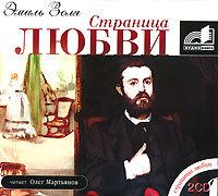 Страница любви (Аудиокнига MP3)