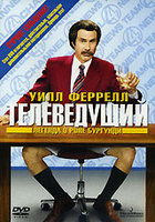 �����������: ������� � ���� �������� (DVD) / Anchorman: The Legend of Ron Burgundy