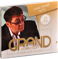 Audio CD Grand Collection: Григорий Лепс