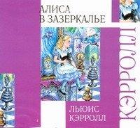 Алиса в Зазеркалье (Аудиокнига MP3)