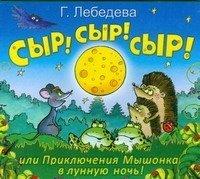 Сыр! Сыр! Сыр!, или Приключения Мышонка в лунную ночь!