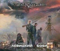 Варвары Крыма (Аудиокнига MP3)