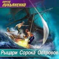 Рыцари Сорока Островов (Аудиокнига MP3)