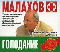 Малахов+. Голодание