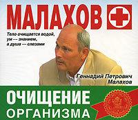 Малахов+. Очищение организма