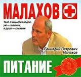 Малахов+. Питание (Аудиокнига MP3)