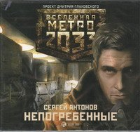 Метро 2033. Непогребенные (Аудиокнига MP3)