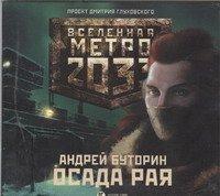 Метро 2033. Осада рая (Аудиокнига MP3)