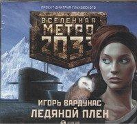 Метро 2033. Ледяной плен (Аудиокнига MP3)