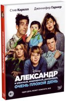 ��������� � �������, ���������, ���������, ����� ������ ���� (DVD) / Alexander and the Terrible, Horrible, No Good, Very Bad Day