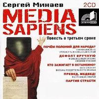 Media Sapiens. ������� � ������� �����