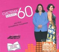 Система минус 60, или Мое волшебное похудение (Аудиокнига MP3)