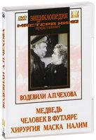 Водевили А. П. Чехова (2 DVD)