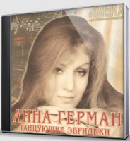 Audio CD Имена на все времена. Анна Герман: Танцующие Эвридики