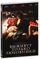 ������� ������ ��������� (DVD) / Only Lovers Left Alive