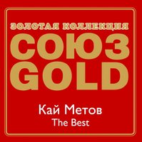 ������� ��������� ���� Gold. ��� �����: The Best (CD)